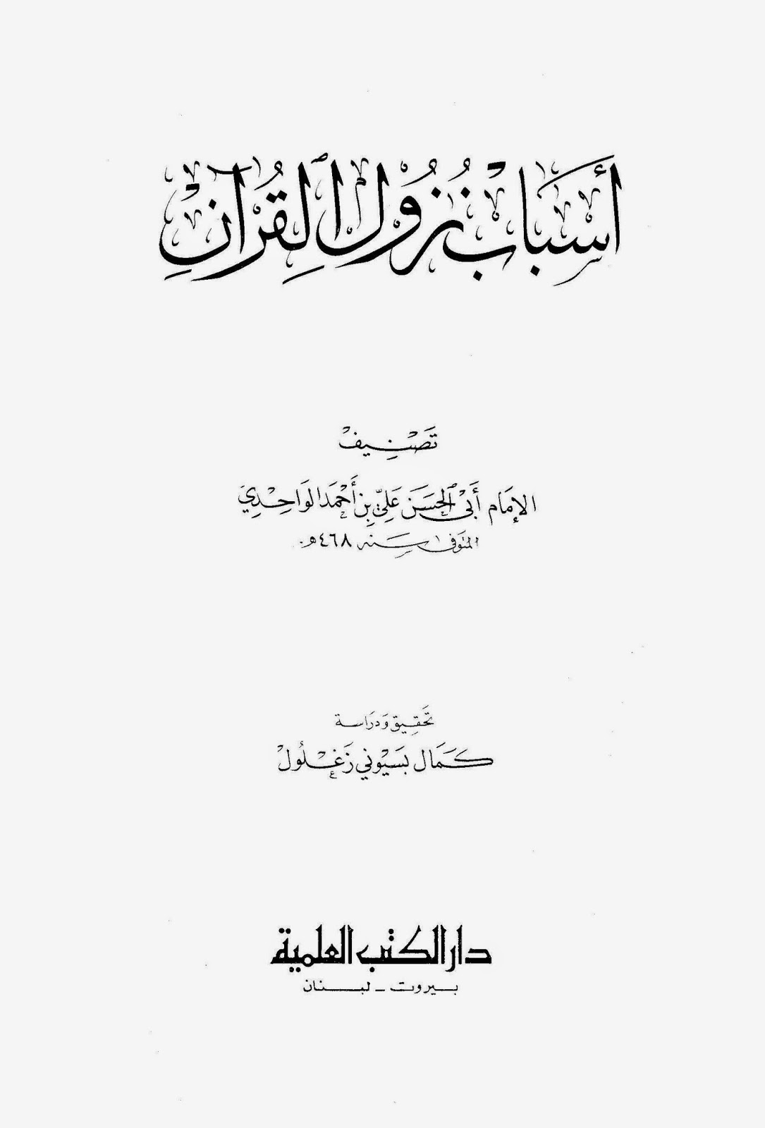 أسباب النزول للإمام الواحدي - تحقيق كمال زغلول pdf