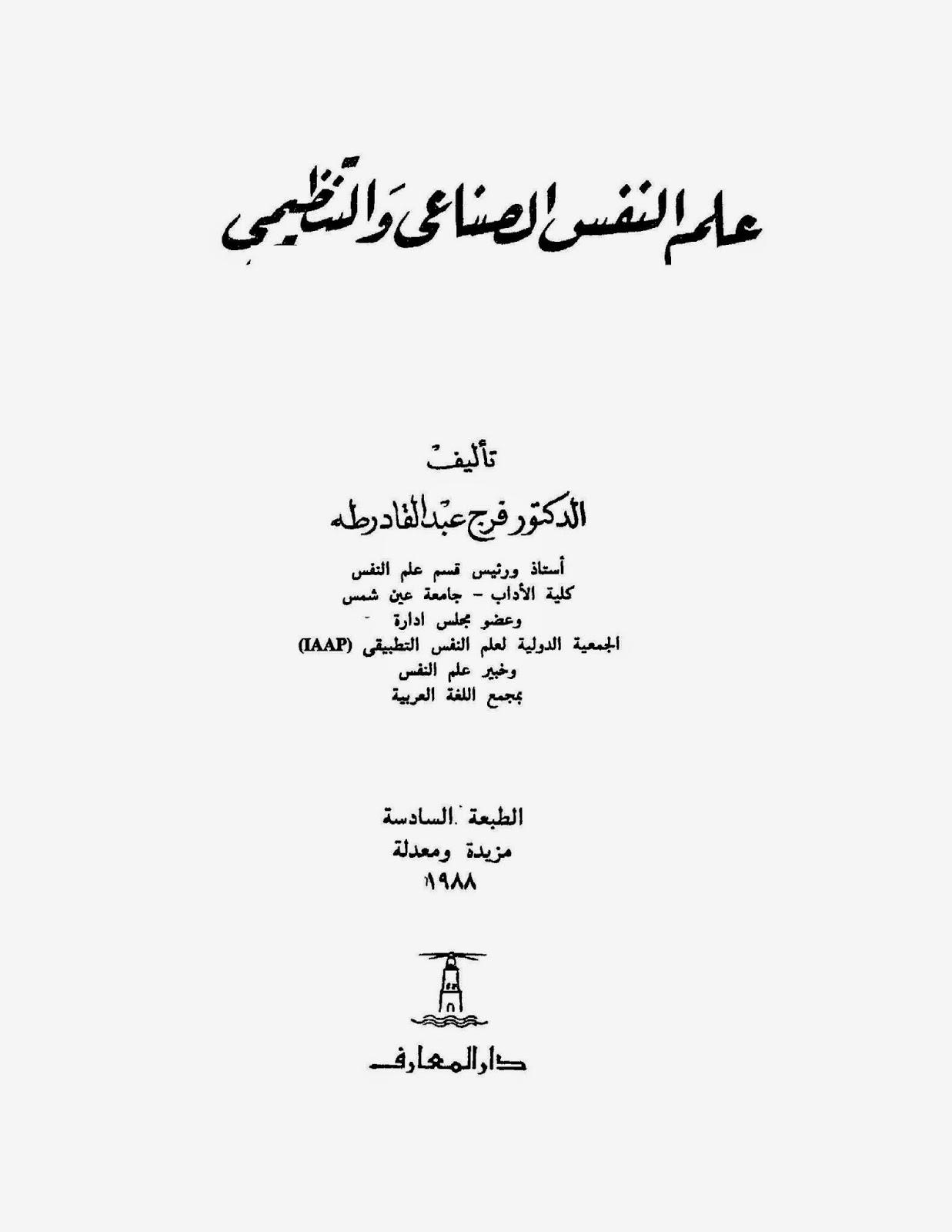 كتاب علم النفس الصناعي لـ فرج عبد القادر طه