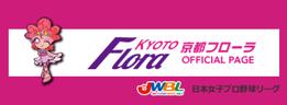 KYOTO Flora