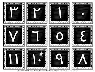 بطاقات الأرقام العربية نسخة أبيض وأسود arabic numbers black and white