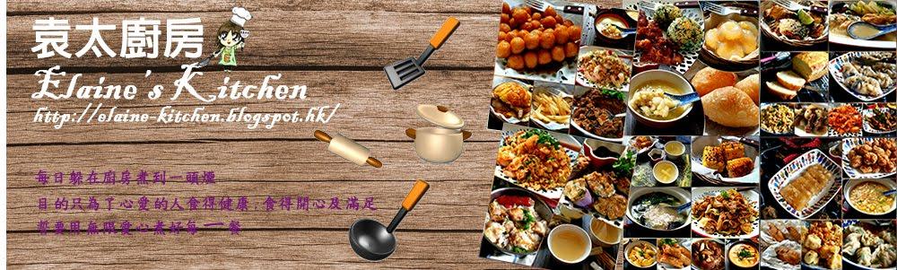 袁太廚房 - 平凡生活煮意