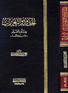 الحدود والتعزيرات عند ابن القيم - بكر أبو زيد
