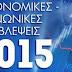Ζώδια 2015: Οικονομικές και κοινωνικές προβλέψεις για την Ελλάδα