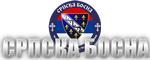 БЛОГ Српска Босна