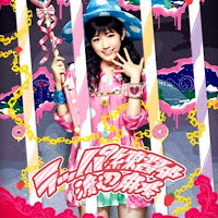 Watanabe Mayu. Goujou Na Junjou