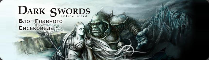 Блог Главного Сиськоведа DarkSwords