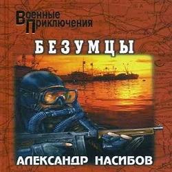 Безумцы. Александр Насибов — Слушать аудиокнигу онлайн