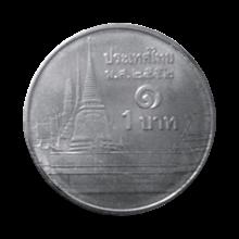 Thailand 1 baht