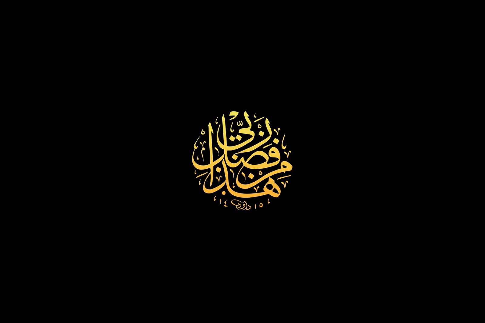 ISLAM THE PERFECT RELIGION: Best Islamic Calligraphy Wallpapers ...