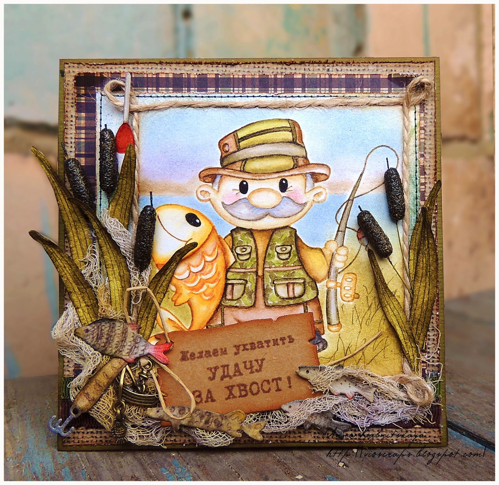 открытка скрапбукинг рыбак
