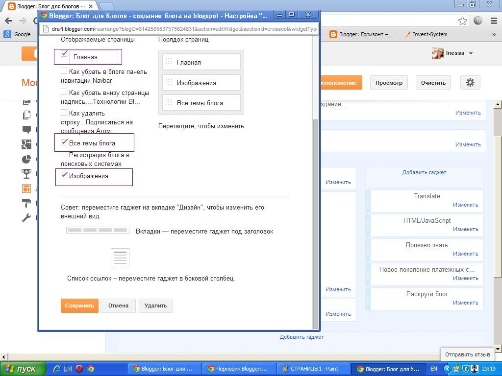 Как сделать свою картинку в блог 655