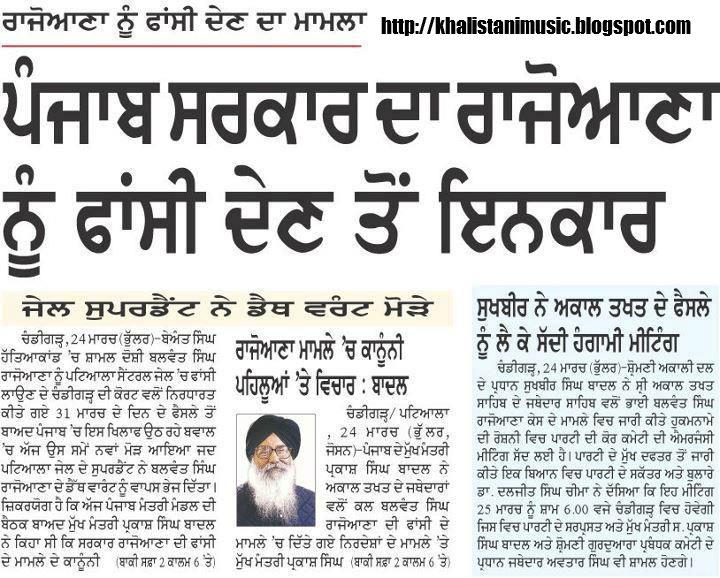 News - Punjab Government Denies the Execution of Bhai Rajoana