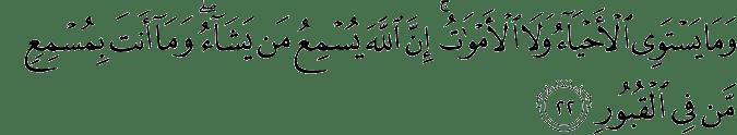 Surat Al-Fathir Ayat 22