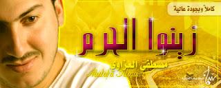 Mustapha Al Azawi-Zyeno l7ram