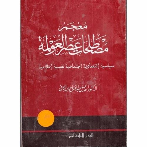معجم مصطلحات عصر العولمة - إسماعيل عبد الكافي pdf