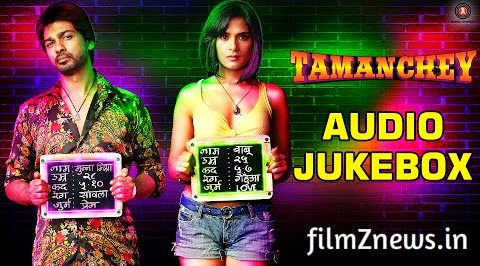 Tamanchey (2014) Full Songs Jukebox