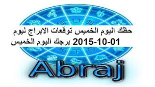 حظك اليوم الخميس توقعات الابراج ليوم 01-10-2015 برجك اليوم الخميس