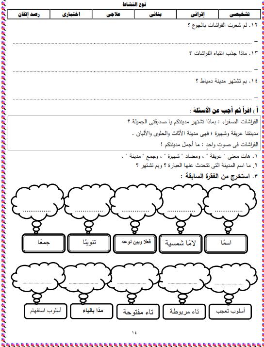 شيتات المجموعة المدرسية لمادة اللغة العربية للصف الثالث الابتدائى على هيئة صور للمشاهدة والتحميل The%2Bfirst%2Bunit%2B3%2Bprime_014