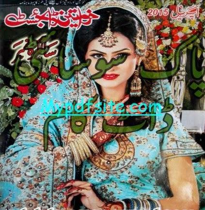 Khawateen Digest April 2015