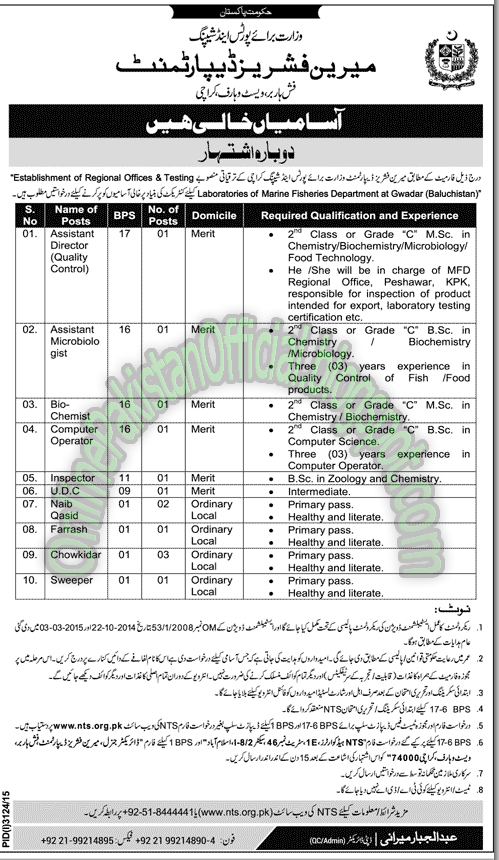 Marine Fisheries Department -Karachi latest jobs