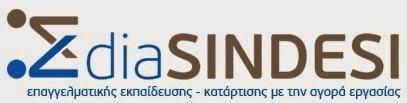 www.diasindesi.gr