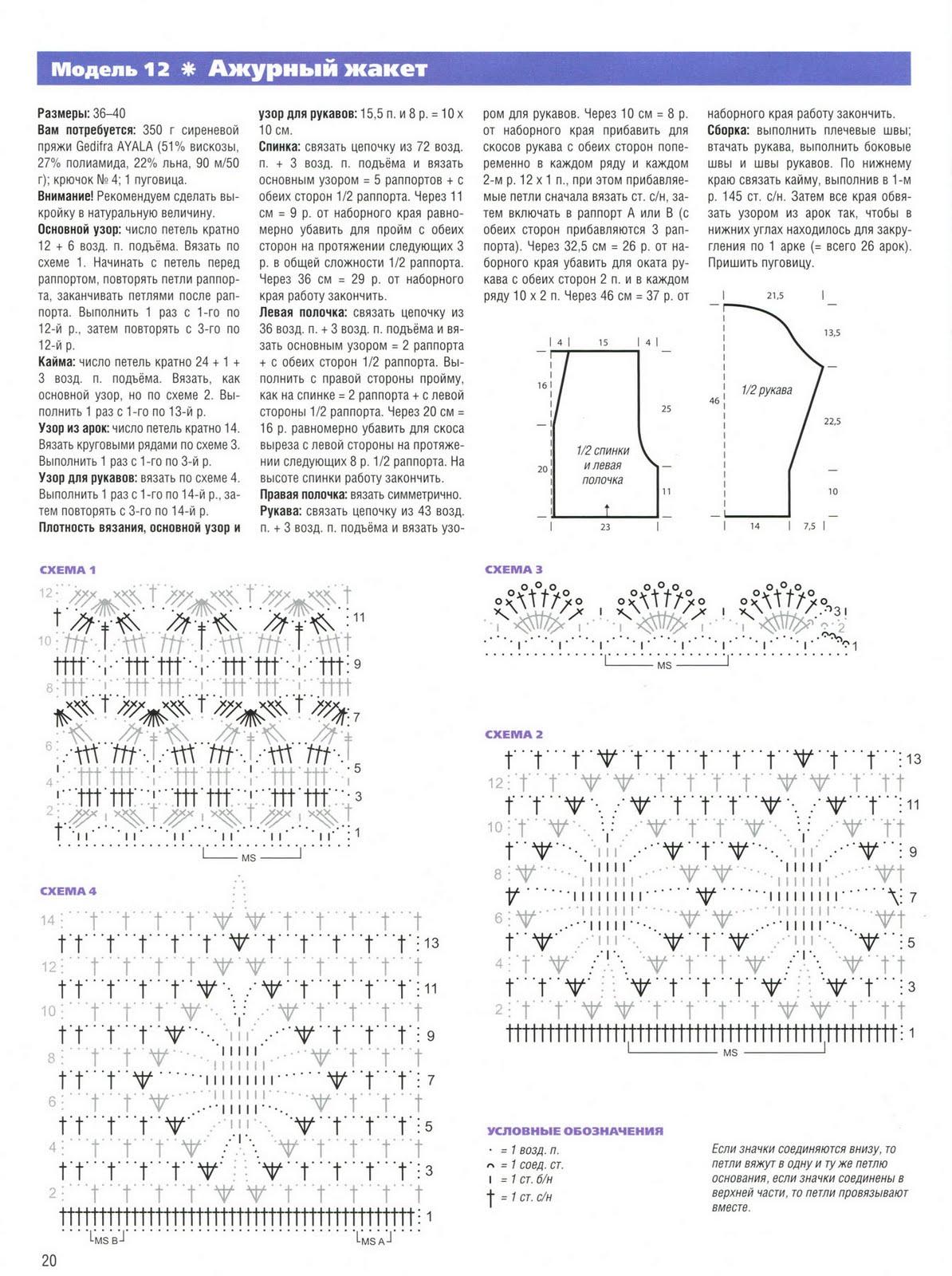 жакет крючком схема вязания