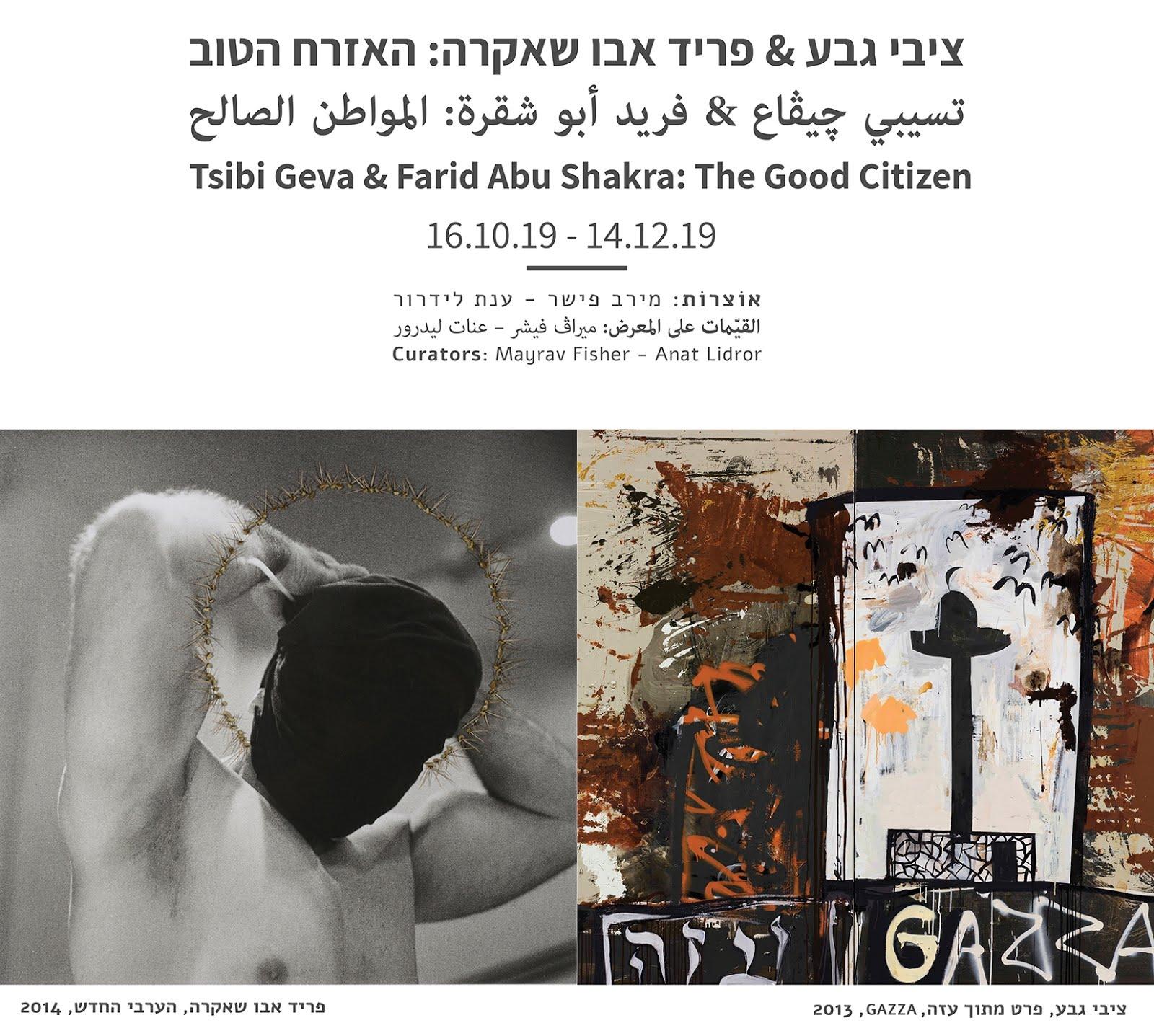ציבי גבע & פריד אבו שאקרה: האזרח הטוב - المواطن الصالح