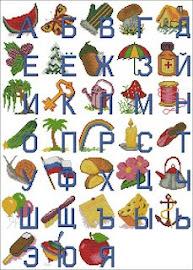 Вышиваем вместе алфавит