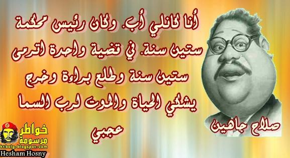 اجمل ما كتب : صلاح جاهين ( 30 مقطع - 1)
