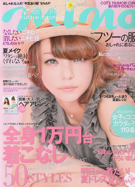mina magazine scans august 2012