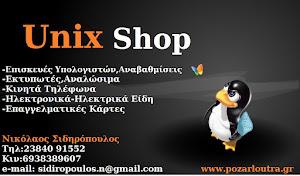 Unix Shop