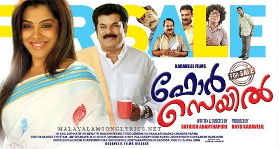 Ente Mizhiyaanu Nee Song Lyrics - For Sale Malayalam Movie Songs