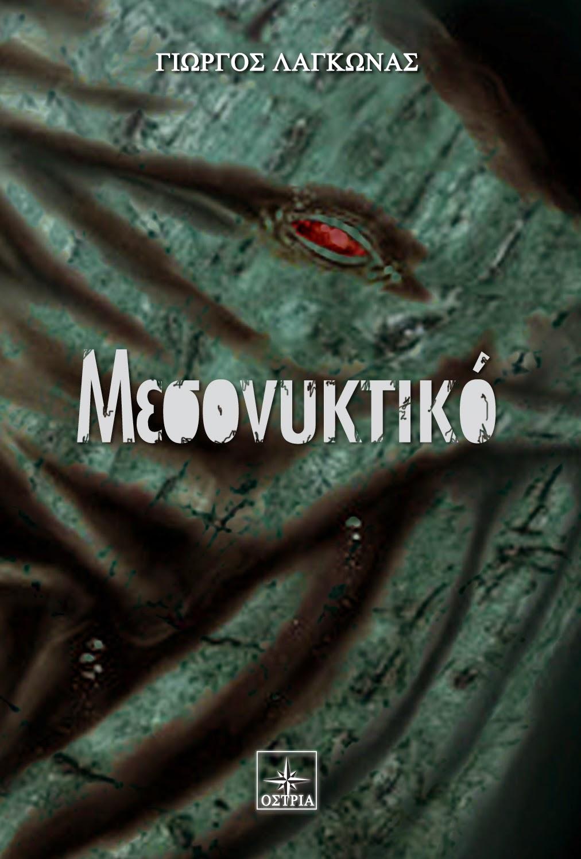 Μεσονυκτικό