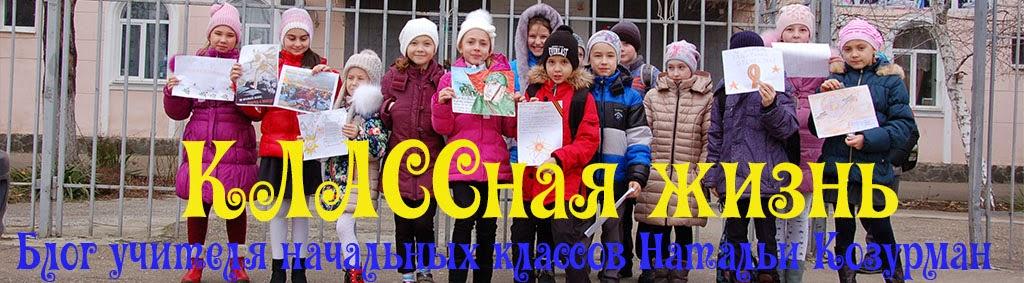 КЛАССная жизнь. Блог учителя начальных классов Козурман Натальи Николаевны