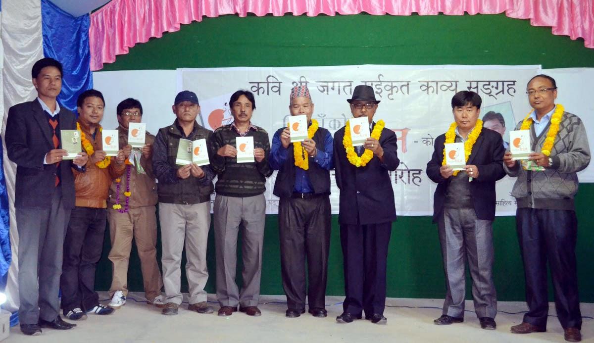 Pithyu ko ghaam - book by jagat rai launched