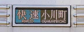 東武東上線 快速 小川町行き1 9000系側面表示