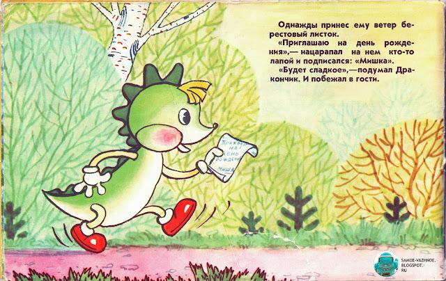 Музей детской книги
