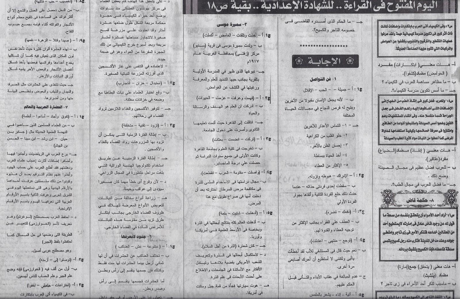 كل مراجعات ملاحق الجمهورية للترم الأول 2015 للشهادة الإبتدائية المنهاج المصري scan0064.jpg