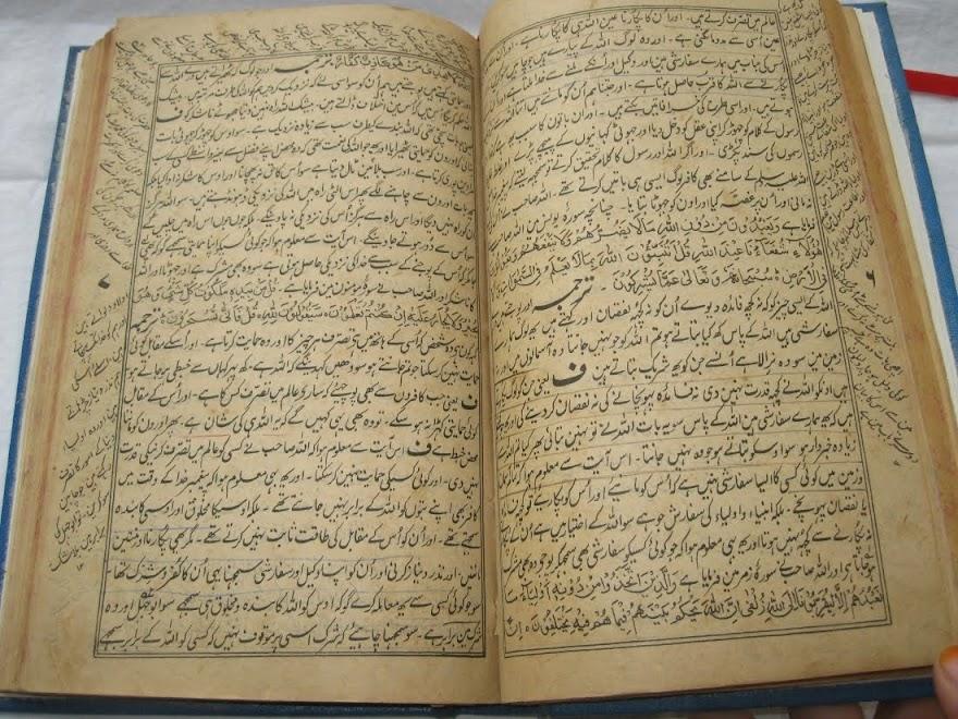Taqwiyatul Ieemaan  page 6-7
