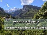 PIERIA-GR