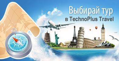 Раннее бронирование горящие туры и популярные направления туристический портал путешествий TechnoPlus Travel (Техноплюс Трэвел) предоставляет дешевые авиабилеты и путешествия early booking tours