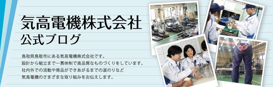 気高電機株式会社公式ブログ
