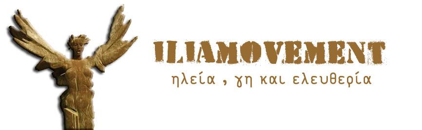 ILIA Movement - Ηλεία,Γη και Ελευθερία
