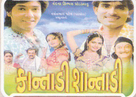 Gujarati Actress Mamtha Soni Some Gujarati Movie Posters Of Mamta Soni