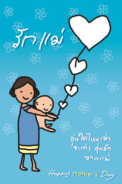 Mothers-Day-Around-The-World-Thailand