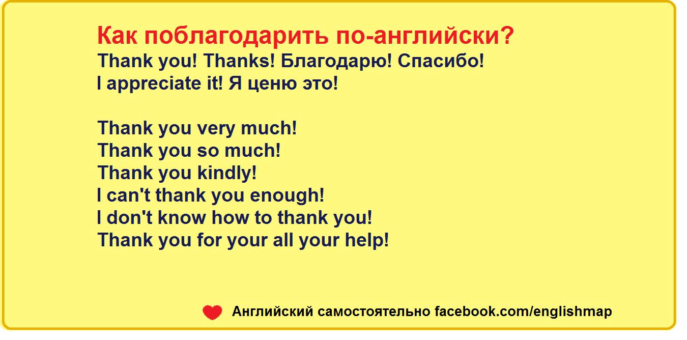 спасибо по-английски