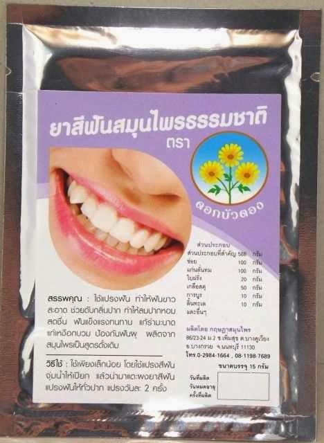 รับผลิตและจำหน่ายยาสีฟันสมุนไพร