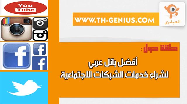أفضل بانل عربي لشراء خدمات الشبكات الاجتماعية