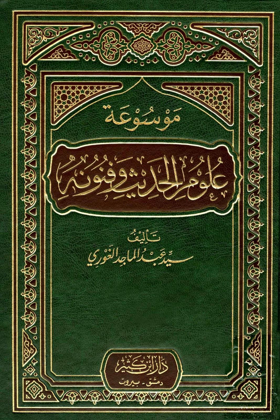 موسوعة علوم الحديث وفنونه - سيد عبد الماجد الغوري pdf