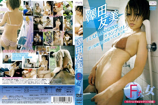 [DMSM-7882] Tomomi Sawada &#8211; The woman who is F (18+)